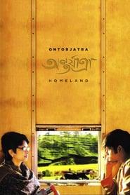 Ontorjatra (2005)