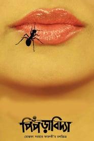 Ant Story | পিঁপড়া বিদ্যা